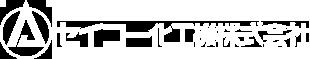 セイコー化工機株式会社 採用情報サイト